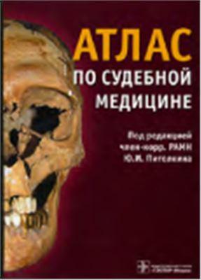 Пиголкин Ю.И., Дубровин И.А., Горностаев Д.В. Атлас по судебной медицине