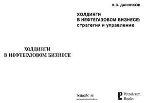 Данников. Холдинги в нефтегазовом бизнесе: стратегия и управление