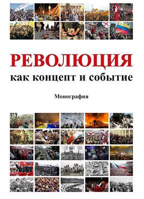 Вартумян А.А., Ильинская С.Г., Федорова М.М. Революция как концепт и событие