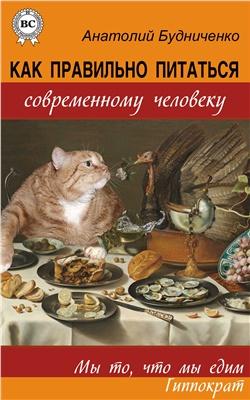 Будниченко А. Как правильно питаться современному человеку