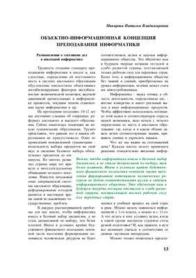 Макарова Н.В. Объектно-ориентированная концепция преподавания информатики