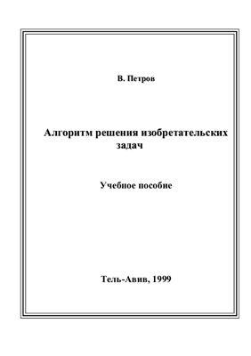 Петров В. Алгоритм решения изобретательских задач
