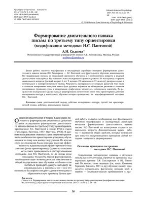 Культурно-историческая психология 2014 №02