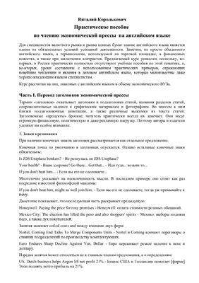Королькевич В. Практическое пособие по чтению Экономической прессы на английском языке