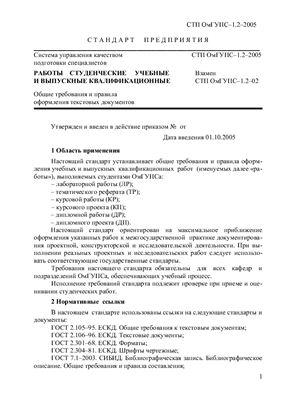 СТП ОмГУПС-1.2-2005. Работы студенческие учебные и выпускные квалификационные