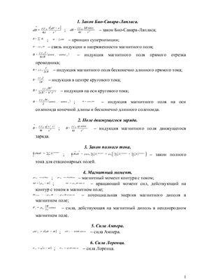 Электричество и магнетизм формулы для решения задач решение задач по касаткиной