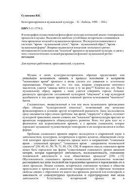 Суханцева В.К. Категория времени в музыкальной культуре
