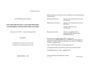 Калугин В.М. Роль ликвации при кристаллизации природных и техногенных алюмосиликатных расплавов