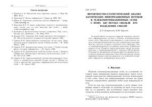 Системы и средства информатики 2006 №16. Специальный выпуск. Часть 1