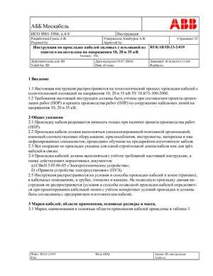 Инструкция по прокладке кабелей силовых 10,20,35 кВ с изоляцией из сшитого полиэтилена (АББ Москабель)