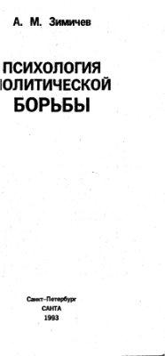Зимичев А.М. Психология политической борьбы