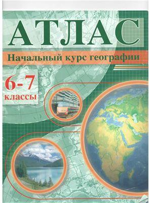 Галай И.П. (сост.) Атлас. Начальный курс географии. 6-7 классы