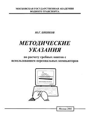 Бибиков Ю.Г. Методические указания о расчету гребных винтов с использованием персональных компьютеров