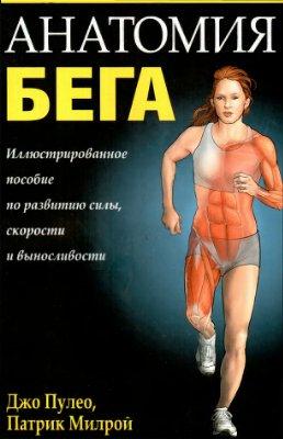 Пулео Дж., Милрой П. Анатомия бега