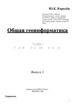 Королев Ю.К. Общая геоинформатика. Часть 1. Теоретическая геоинформатика