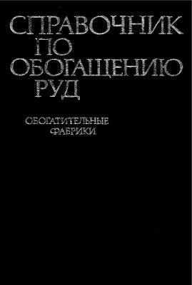 Богданов О.С. Справочник по обогащению руд. Том 4. Обогатительные фабрики