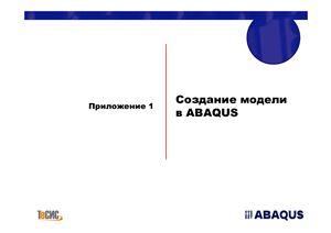 Практическое применение программного комплекса ABAQUS в инженерных задачах. Версия 6.5