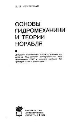 Фукельман В.Л. Основы гидромеханики и теории корабля