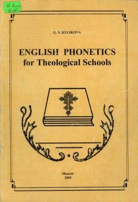 Куликова Г.Н. Фонетико-коррективный курс. Английский язык для духовных школ