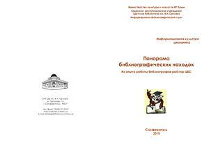 Чернецкая О.В., Олейникова А.И. Панорама библиографических находок: из опыта работы библиографов рай/гор ЦБС