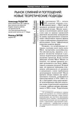 Радыгин А., Энтов Р. Рынок слияний и поглощений: новые теоретические подходы