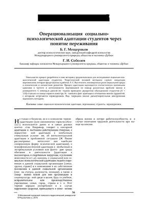 Культурно-историческая психология 2010 №01