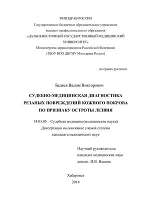 Бадяев В.В. Судебно-медицинская диагностика резаных повреждений кожного покрова по признаку остроты лезвия