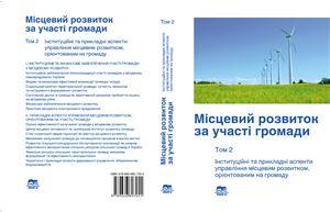 Петрушенко Ю.М. (ред.) Місцевий розвиток за участі громади