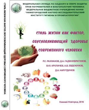 Рахманов Р.С., Гаджиибрагимов Д.А. и др. Стиль жизни как фактор, обусловливающий здоровье современного человека
