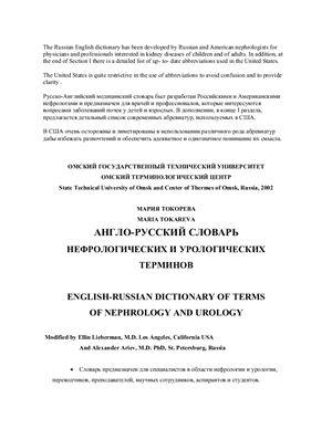 Токорева М. Англо-Русский словарь нефрологических и урологических терминов