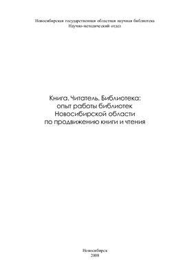 Тактайкина Т.И., Анфиногенова Н.М. (сост.) Книга. Читатель. Библиотека: опыт работы Новосибирской области по продвижению книги и чтения