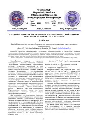 Алиев А.Ф. Электрофизические исследования электрохимической коррозии металлов