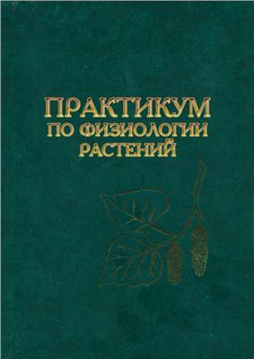 Щукин В.Б., Громов А.А. Практикум по физиологии растений