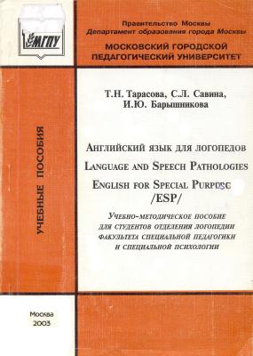 Тарасова Т.Н., Савина С.Л., Барышникова И.Ю. Английский язык для логопедов