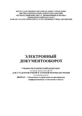 Щербаков А.И. (сост.). Электронный документооборот: учебно-методический комплекс для студентов очной и заочной форм обучения