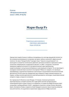 Рэ Мари-Пьер. Советская дипломатия и советские дипломаты в годы оттепели