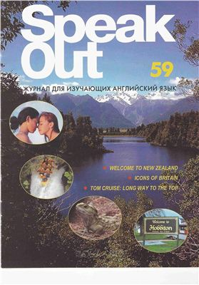 Speak Out 2007 №01(59)