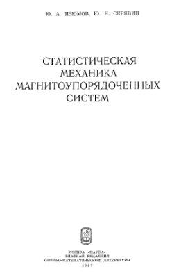Изюмов Ю.А., Скрябин Ю.Н. Статистическая механика магнитоупорядоченных систем