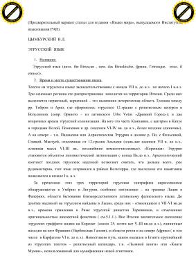 Цымбурский В.Л. Этрусский язык