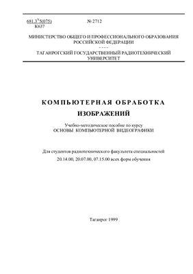 Филатов А.К. Компьютерная обработка изображений