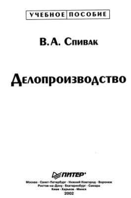 Спивак В.А. Делопроизводство
