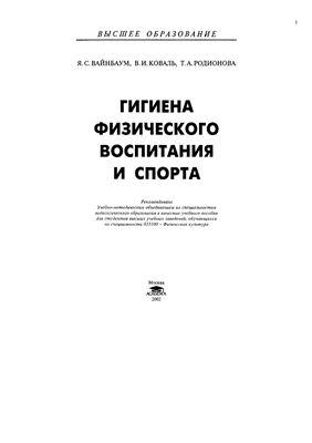 Вайнбаум Я.С., Коваль В.И., Родионова Т.И. Гигиена физического воспитания и спорта