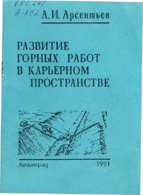 Арсентьев А.И. Развитие горных работ в карьерном пространстве