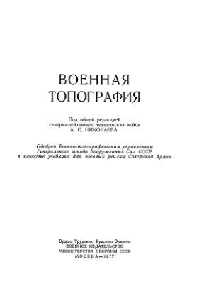Николаев А.С. Военная топография
