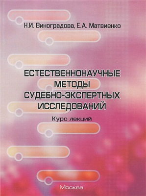 Виноградова Н.И., Матвиенко Е.А. Естественнонаучные методы судебно-экспертных исследований