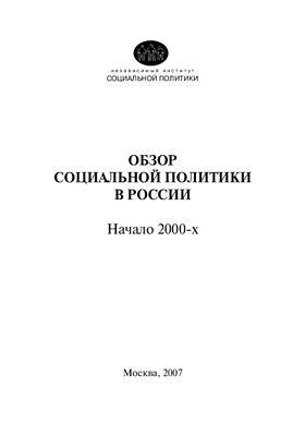 Зубаревич Н.В., Ибрагимова Д.Х. и др. Обзор социальной политики в России. Начало 2000-х
