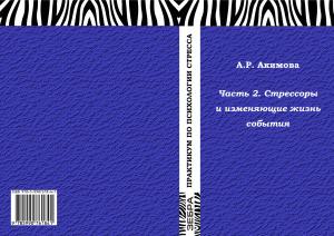 Акимова А.Р. Практикум по психологии стресса: в 4 ч. Часть 2. Стрессоры и изменяющие жизнь события