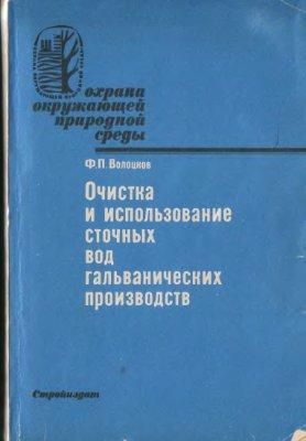 Волоцков Ф.П. Очистка и использование сточных вод гальванических производств