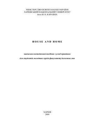 Рубцова М.А. House and Home