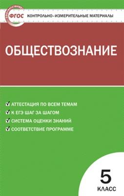 Волкова К.В. Контрольно-измерительные материалы. Обществознание. 5 класс